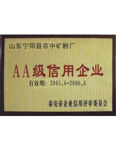 AA级信用企业